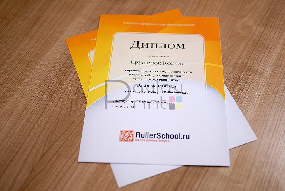 Печать дипломов в СПб изготовление дипломов грамот и бланков на  д1