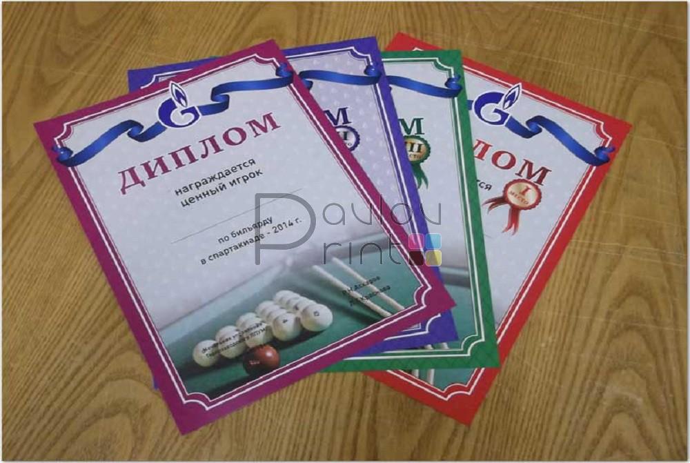 Печать дипломов в СПб изготовление дипломов грамот и бланков на  д2
