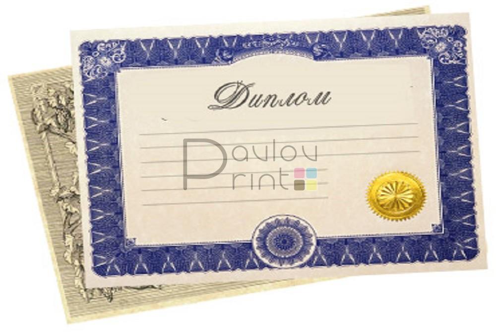 Печать дипломов в СПб изготовление дипломов грамот и бланков на  д3