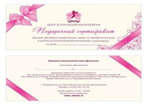 Печать на заказ сертификата в СПб