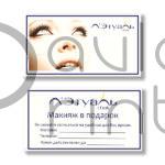 Печать по низким ценам визитных карточек для гипермаркета косметики Летуаль