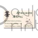 визитные карточки для чайного дома