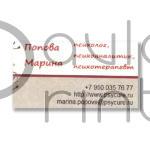 изготовление визитных карточек именных