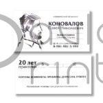 Разработка дизайна визитки для клиники